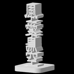 TOTEM0101.jpg Download STL file TOTEM PORTE BONHEUR 0101 • 3D printable design, Ibarakel
