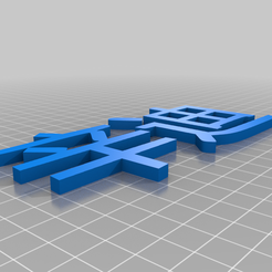 cindy.png Download free STL file Chinese text Cindy only • 3D printable template, ajory
