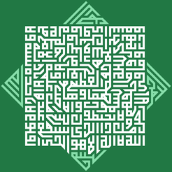 9e55ff9a1eef5304a4c0f164db6744dd.png Download free STL file Beautiful Arabic Calligraphy • 3D printing design, samlyn696